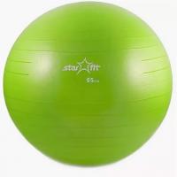 Мяч гимнастический STARFIT  65 см, антивзрыв